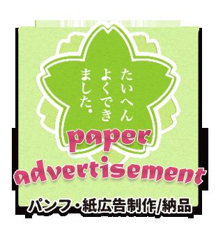 パンフ・紙広告制作/納品