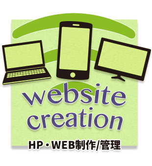 HP・WEB制作/管理