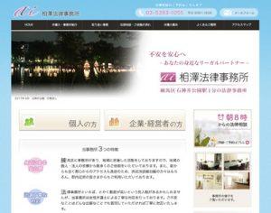 http://www.aizawa-law.jp
