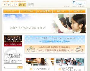 http://www.human-edu.jp