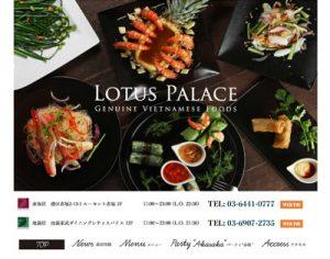 https://lotus-palace.com
