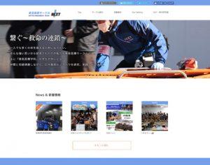 http://nittai-paramedic.com