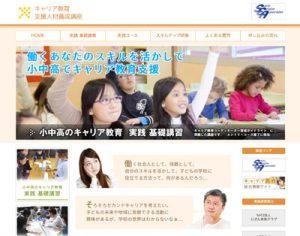 http://click-t.jp/socioengine-edu/