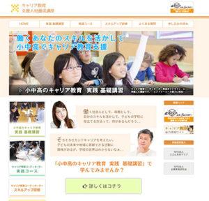 キャリア教育 支援人材養成講座:(株)ax-factory
