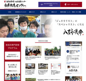 救命救急センター 東京医科大学八王子医療センター
